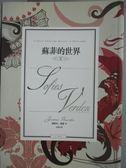 【書寶二手書T1/翻譯小說_MDZ】蘇菲的世界II_喬斯坦賈德
