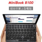 【iPlug MiniBook 8100】8吋Intel 酷睿Core m3超迷你掌上型電腦(16GB)