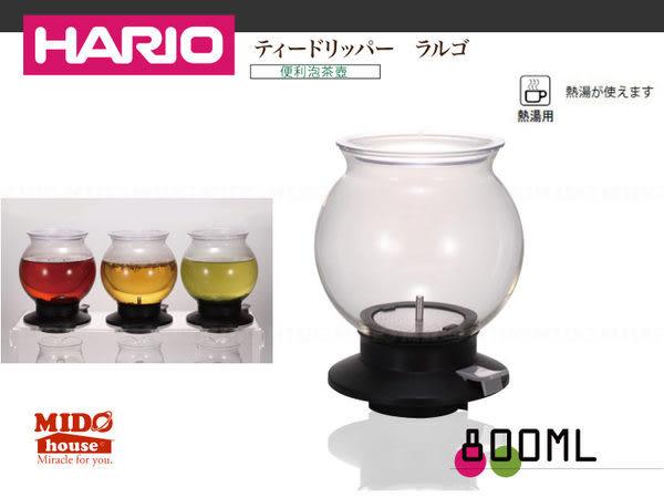 日本 HARIO LARGO 3TDR-80B 便利泡茶壺 800ml《Midohouse》