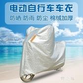 通用蓋布防雨遮蓋防曬腳踏車電動車車罩隔熱電動自行車電車車衣 KV1557 【野之旅】