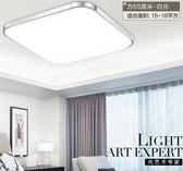 LED燈 LED吸頂燈客廳燈臥室燈簡約現代大氣家用長方形燈具大廳燈飾大燈 維多 DF