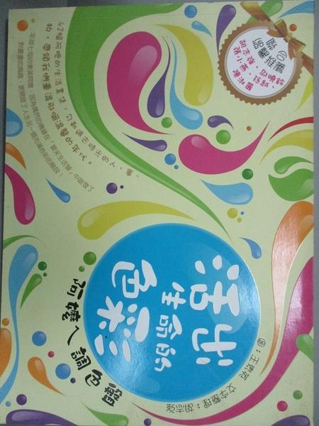 【書寶二手書T4/兒童文學_HH6】活出生命的色彩~阿嬤ㄟ調色盤_王素英,文字整理/胡志強
