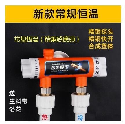 歐式簡約自動水溫調節器 恆溫閥明裝太陽能混水閥水龍頭家用熱水器
