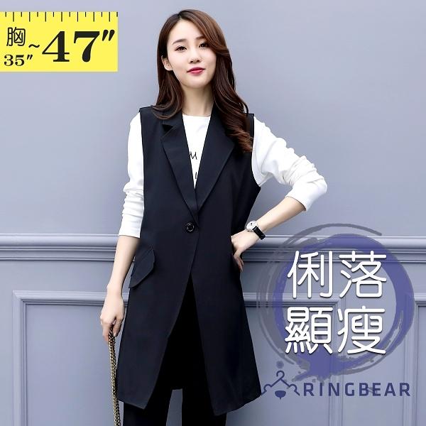 加大尺碼--時尚專業OL必備素面鈕扣口袋寬鬆修身西裝背心外套(黑L-3L)-J242眼圈熊中大尺碼