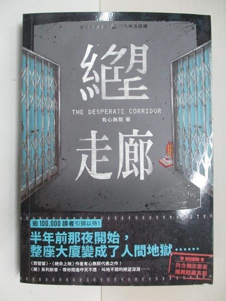 【書寶二手書T1/一般小說_ANX】絕望走廊 The Desperate Corridor_有心無默