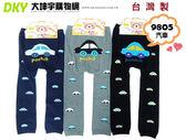 台灣製 9805 小車車兒童屁屁褲 針織 九分內搭 防寒保暖 1-3歲 4-7歲