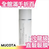 日本 MUCOTA AIRE 10 CMC晶潤霜 100ml 直髮專用護乳髮膜【小福部屋】