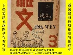 二手書博民逛書店罕見雜文(終刊號)(可開增值稅發票)Y10519 勃生 雜文雜誌