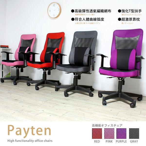 Payten透氣網布高背辦公椅(附激厚腰枕)/4色/H&D東稻家居