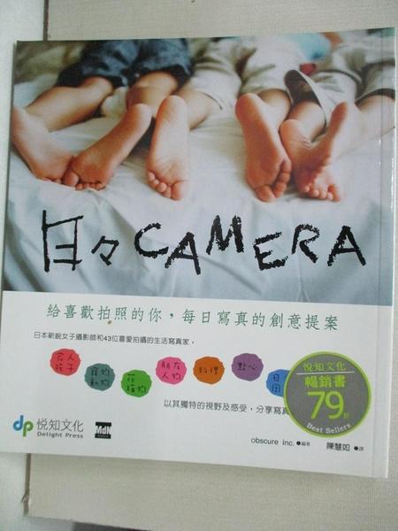 【書寶二手書T1/攝影_B6B】日日CAMERA:給喜歡拍照的你,每日寫真的創意提案_Obscure