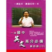 國中英文第四冊(二下)DVD+講義 胡庭瑋老師講授