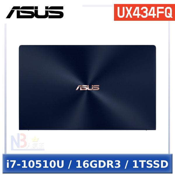 【送限時6好禮】 ASUS UX434FQ-0032B10510U 14吋 【0利率】 筆電 (i7-10510U/16GDR3/1TSSD/W10)