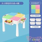大小顆粒多功能積木桌子益智積木拼裝兒童玩具桌【聚可愛】
