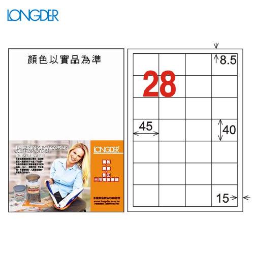 【量販2盒】龍德 A4三用電腦標籤(雷射/噴墨/影印) LD-845-W-A(白)  28格(105張/盒)列印標籤/信封/貼紙