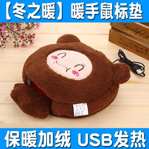 滑鼠墊 冬之暖 迷你年新品冬季發熱加熱暖手保暖USB鼠標墊帶護腕可拆洗推薦