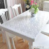 PVC防水防燙桌布軟塑料玻璃透明餐桌布桌墊免洗茶幾墊台布 印象家品