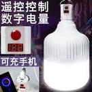 停電應急燈夜市擺攤移動充電燈無線家用節能燈露營超亮LED燈泡 快速出貨
