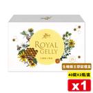 維奇草本 生機蜂王漿錠禮盒 40錠X2瓶 專品藥局【2015113】