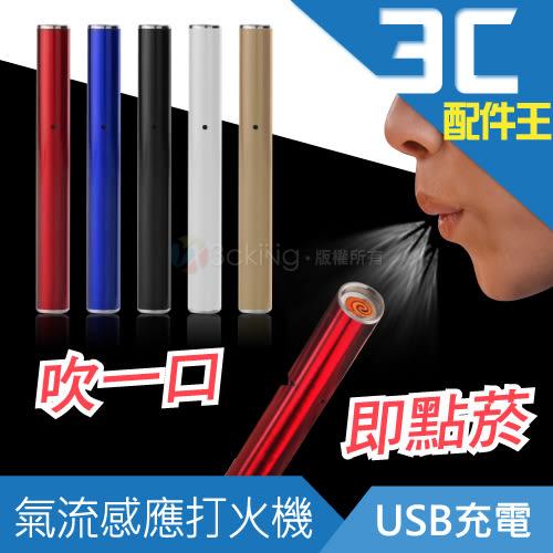 【加購品】氣流 感應USB打火機 充電式打火機