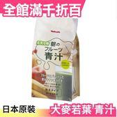 【Yakult 大麥若葉 早晨的水果 7g×15包】日本 養樂多 出產 青汁 喝的蔬菜 日本熱銷【小福部屋】