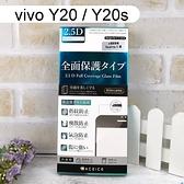 【ACEICE】滿版鋼化玻璃保護貼 vivo Y20 / Y20s (6.51吋) 黑