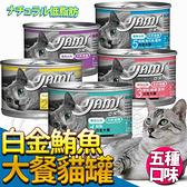 【培菓寵物48H出貨】Yami亞米》白金鮪魚大餐貓罐-160g*24罐(五種口味)