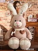 兔子毛絨玩具熊娃娃公仔可愛睡覺抱枕女孩玩偶大號生日禮物送女友MBS『潮流世家』