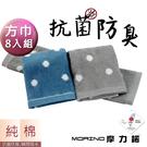 (超值8條組)日本大和認證抗菌防臭MIT...