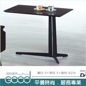 《固的家具GOOD》552-3-AT 901小邊几/小茶几