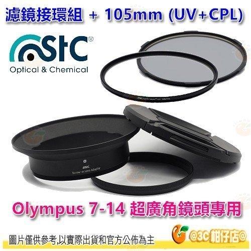 送蔡司拭鏡紙10包 STC 濾鏡接環組含105mm CPL UV 公司貨 Olympus 7-14mm 7-14 專用