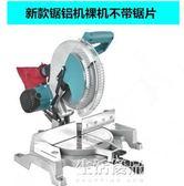 切鋁機多功能切割機鋁合金高精度45度木工家用工業igo生活優品