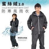 買衣送衣免運。雙龍新一代蜜絲絨防寒風雨衣 /機車雨衣+褲套裝 【JoAnne就愛你】ER416620