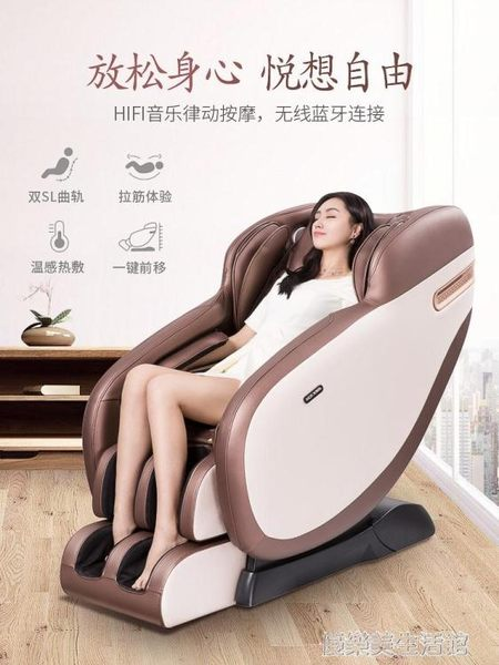 按摩椅家用全自動多功能太空艙全身揉捏電動按摩老人沙發椅 YDL