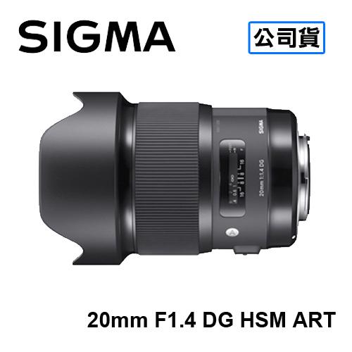 3C LiFe SIGMA 20mm F1.4 DG HSM ART 定焦鏡頭 三年保固 恆伸公司貨