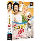 大老婆的反擊 上套(1~32集) DVD...