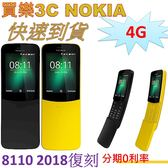 Nokia 8110 手機 2018版 【香蕉機】分期0利率 聯強代理