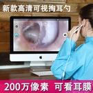 採耳器 耳道內窺鏡手機端可視挖耳勺可視掏耳耳勺高清掏耳神器 YXS新年禮物