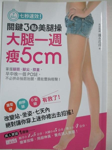 【書寶二手書T8/美容_HJL】關鍵3點美腿操大腿一週瘦5cm_蓮水花音