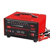 汽車電瓶充電器大功率充滿自停12v24v通用修復型多功能純銅充電機ATF 格蘭小舖 全館5折起
