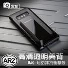 超防摔抗衝擊/美國軍規 UAG 全透手機...