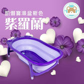 Karibu 凱俐寶 Tubby摺疊式澡盆/浴盆-紫羅蘭