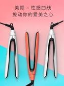電捲髮棒直捲兩用夾板韓國學生直髮器直板大捲內扣瀏海不傷髮 樂活生活館