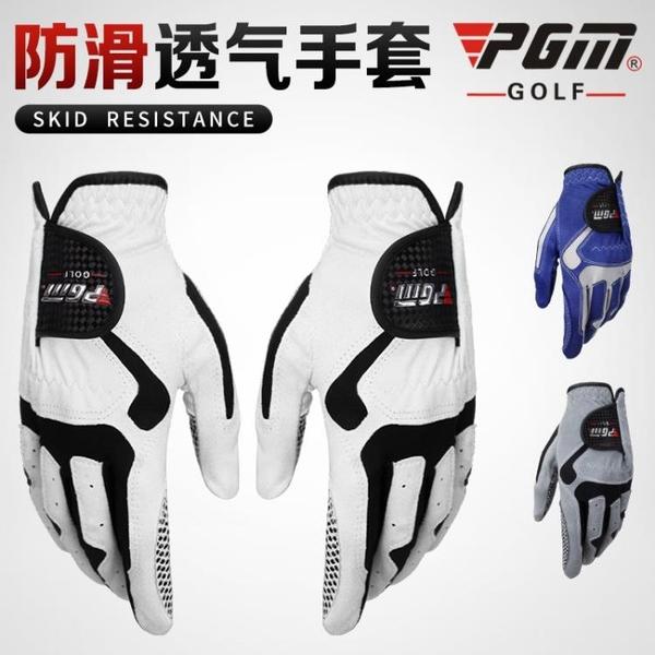 高爾夫手套 男士 左手單只 防滑顆粒 透氣 超纖布手套 快速出貨