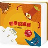 怪獸新奇遊戲書-怪獸躲貓貓