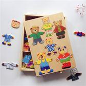ins爆款小熊換衣服拼圖兒童拼樂男女寶寶積木益智拼裝玩具1-3周歲   LannaS