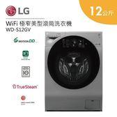 【結帳再折+24期0利率】LG 樂金 12公斤 WiFi 極窄美型滾筒洗衣機 WD-S12GV 免運 含基本安裝