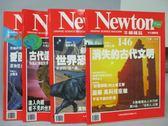 【書寶二手書T2/雜誌期刊_XAJ】牛頓_141~146期間_共4本合售_消失的古代文明等