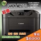 【印表機租賃】CANON MB5070 傳真/WiFi/雙面列印/雲端【季租】精省 速效 墨水無限免費供應