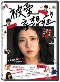 【停看聽音響唱片】【DVD】被愛妄想症