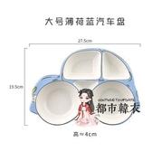 陶瓷分隔盤 寶寶餐盤兒童餐具陶瓷吃飯分格盤家用可愛卡通汽車早餐分隔碗 3色
